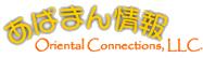 ボストン近辺アパート・住宅探し:あぱまん情報 Oriental Connections